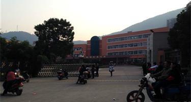 温岭市第五中学
