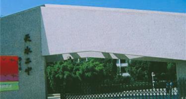 天水市第二中學