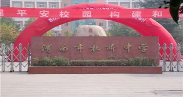 渭南市杜桥中学