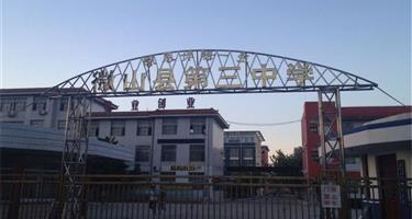 微山县第三中学