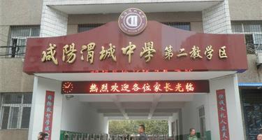 陕西省咸阳渭城中学