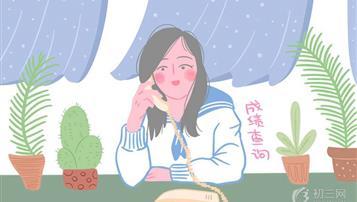2018天津中考成绩什么时候能查 具体公布时间