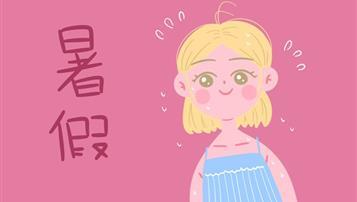 2018年天津暑假放假时间表 中小学暑假几月到几月