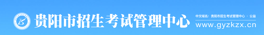 2018贵阳中考成绩查询入口 学生登录入口