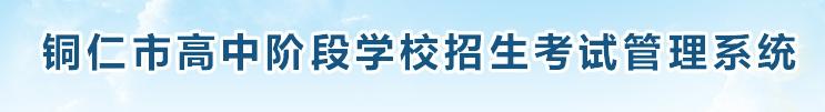 2019铜仁中考成绩查询入口 学生登录入口
