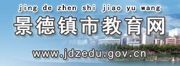 2019景德镇中考成绩查询入口 学生登录入口