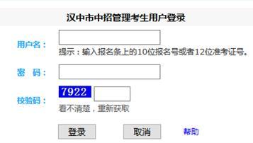 2018汉中中考成绩查询入口 学生登录入口