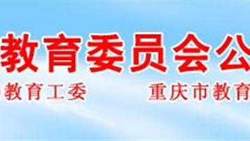 2018重庆中考成绩查询入口 学生登录入口