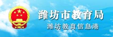 2018潍坊中考成绩查询入口 学生登录入口