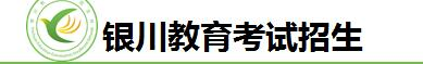 2019銀川中考成績查詢入口 學生登錄入口