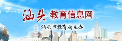 2019汕头中考成绩查询时间 学生登录入口