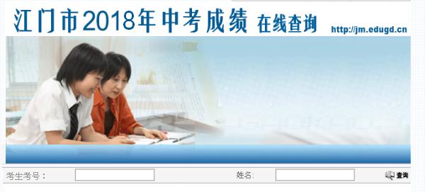 2018江門中考成績查詢時間 學生登錄入口