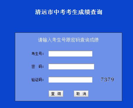 2019清远中考成绩查询时间 学生登录入口