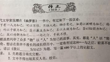 2018宜昌中考作文题目