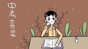 2018沈阳中考志愿填报时间安排