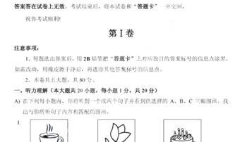 2018年天津中考英语试卷真题【图片版 含答案】