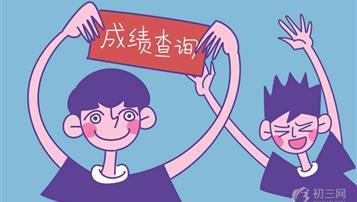 2018广安中考成绩什么时候出来 具体查询时间及网址