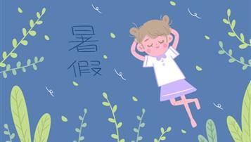 2018年天津中小学暑假放假时间表 几月几号放假