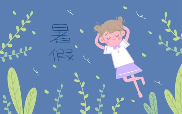 2019廣東中小學暑假放假時間表在幾月幾號