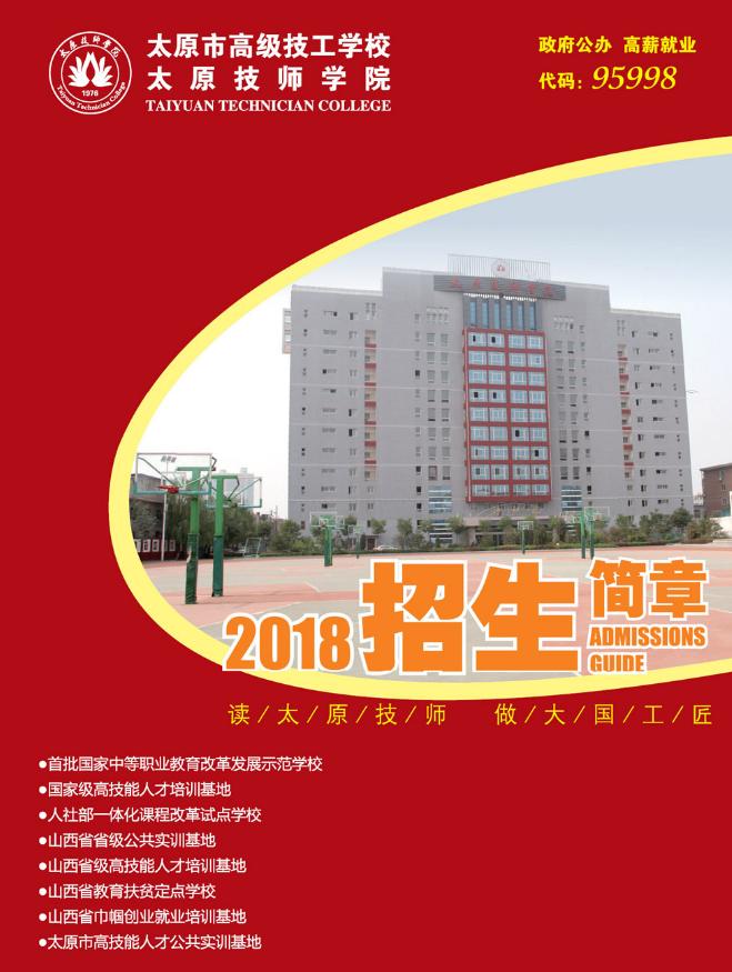 太原师范学院招生网_太原技师学院2018招生简章_初三网