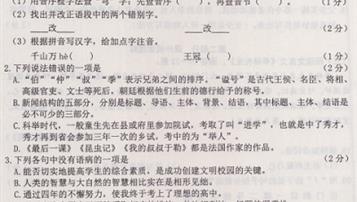 2018綏化中考語文試卷真題【圖片版含答案】