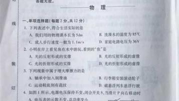 2018吉林省中考物理真题试卷【高清图片版】