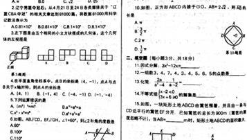 2018沈阳中考数学真题试卷【高清图片版含答案】