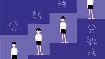 2018年金华中考分数线【完整版】各高中录取分数线