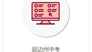 2018延边州中考成绩具体查询时间:7月7日(入口已开通)