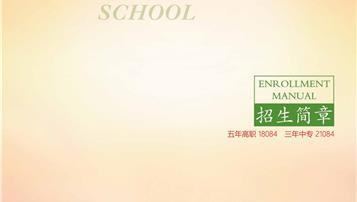 太原市卫生学校2018招生简章