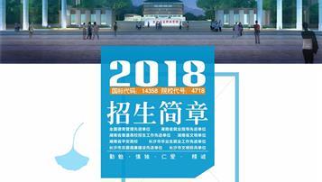 长沙卫生职业学院2018招生简章