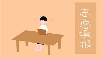 2018年南京市中招第一批次录取未被录取的考生可征求志愿