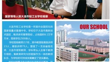 2018大连市轻工业学校招生计划及简章