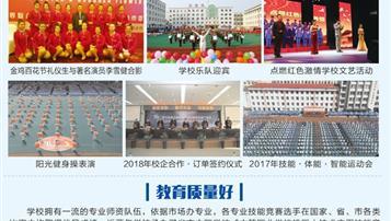 2018吉林工贸学校招生计划及简章