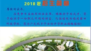 2018莆田科技职业技术学校招生计划及简章