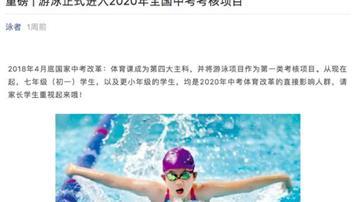 重磅消息:2020年游泳纳入中考是真是假