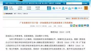 广东省教育厅:游泳将要作为中考体育必考项目