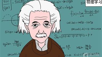 如何学好初中物理 最好的物理学习方法