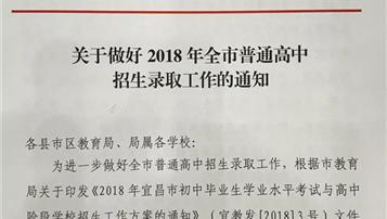 2018年宜昌中考普通高中招生录取工作通知