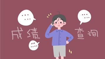 2018年三亚中考成绩查分时间:7月19日【已开通】