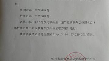 2018忻州中考录取分数线公布:市一中649分
