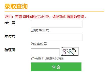 2018年天津市中考錄取結果查詢入口