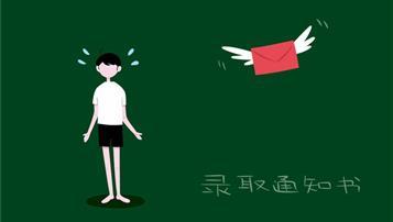 2018晋城中考录取通知书发放时间:7月27日
