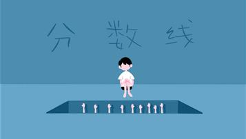 2018年咸阳中考最低录取分数线公布