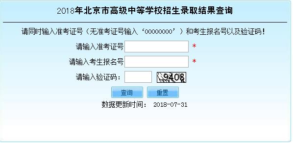 2018年北京中考統一招生錄取結果公布 查詢入口已開通.png