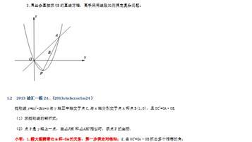 2019年中考數學相似三角形求坐標和三角比練習題