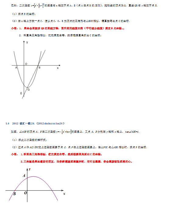 2019年中考数学相似三角形求坐标和三角比练习题