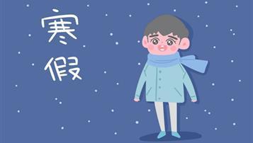 2018-2019年钦州中小学寒假放假时间