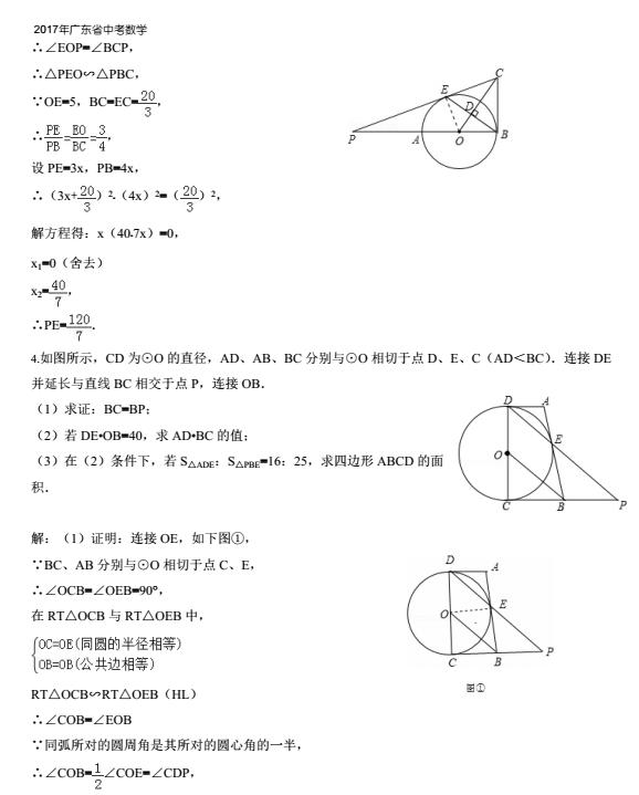 2019年中考数学压轴圆的综合题集锦