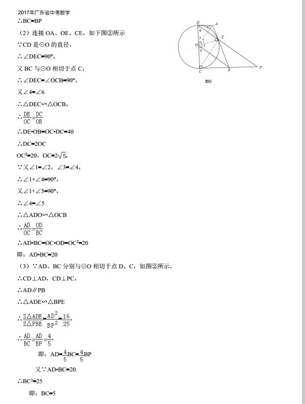 2019年中考數學壓軸圓的綜合題集錦